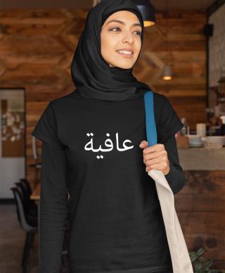 Personalised Arabic Name T Shirt