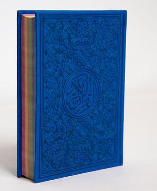 XSmall Rainbow Quran