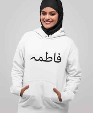 Personalised Arabic Name Hoodie