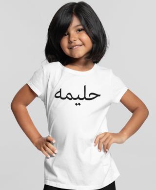 Personalised Childrens Arabic Name T Shirt