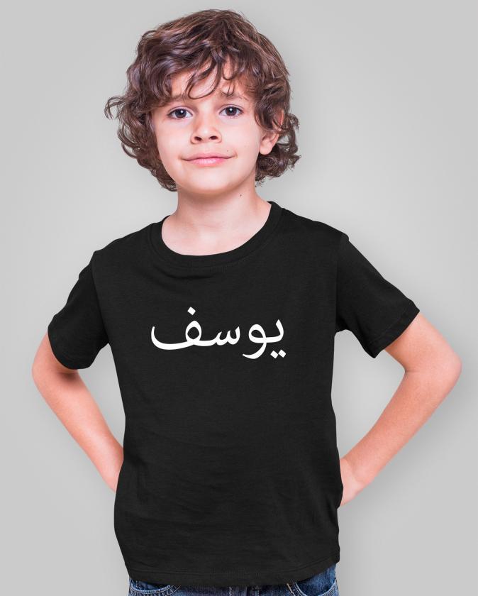 Personalised Childrens Arabic Name T Shirt image