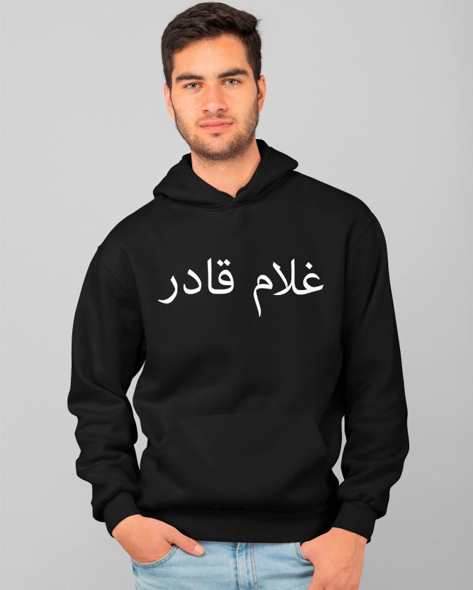 Personalised Arabic Name Hoodie image