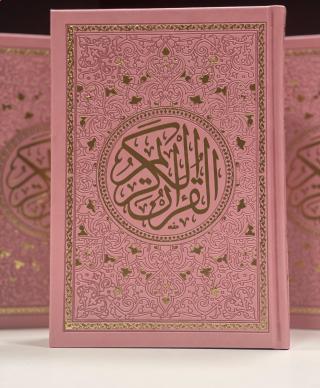 Small Rainbow Quran