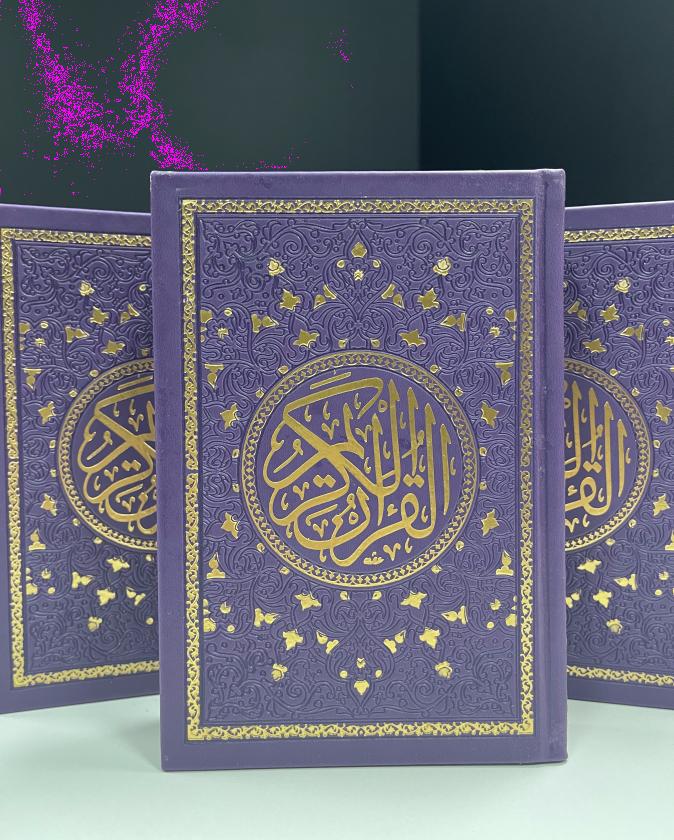 Small Rainbow Quran image