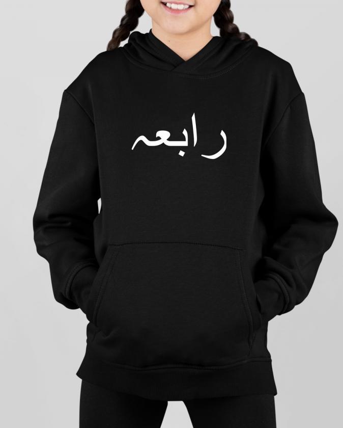 Personalised Childrens Arabic Name Hoodie image
