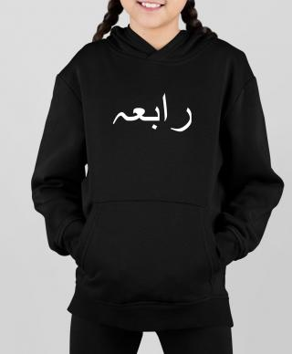 Personalised Childrens Arabic Name Hoodie