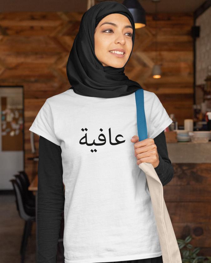 Personalised Arabic Name T Shirt image