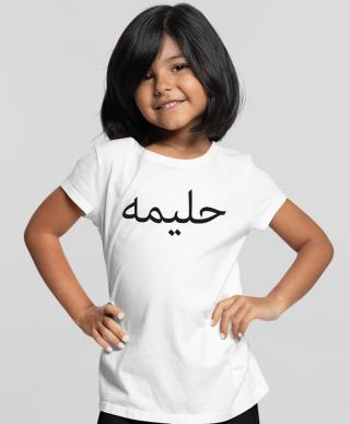 Personalised Childrens Arabic Name T Shirt